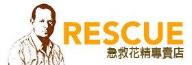 巴哈Rescue急救花精專賣店
